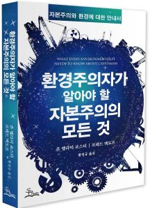 "A Korean edition of ""What Every Environmentalist Needs to Know About Capitalism"""